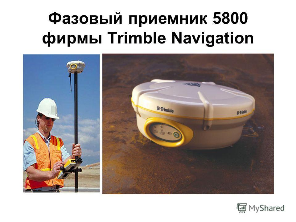 Фазовый приемник 5800 фирмы Trimble Navigation
