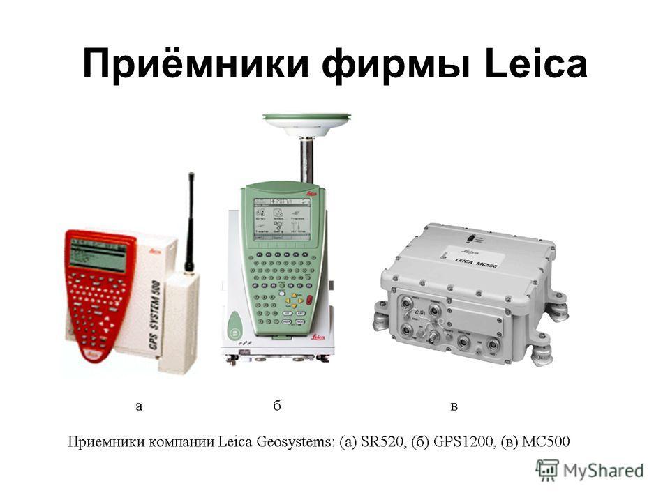 Приёмники фирмы Leica