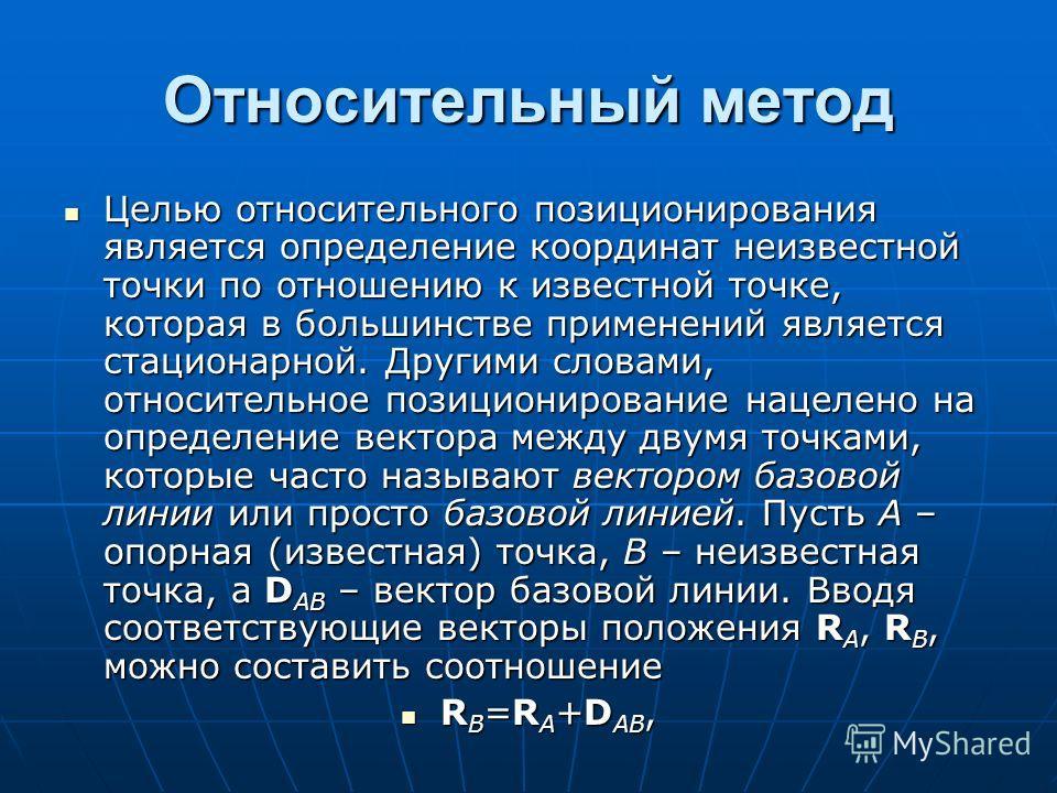 Относительный метод Целью относительного позиционирования является определение координат неизвестной точки по отношению к известной точке, которая в большинстве применений является стационарной. Другими словами, относительное позиционирование нацелен