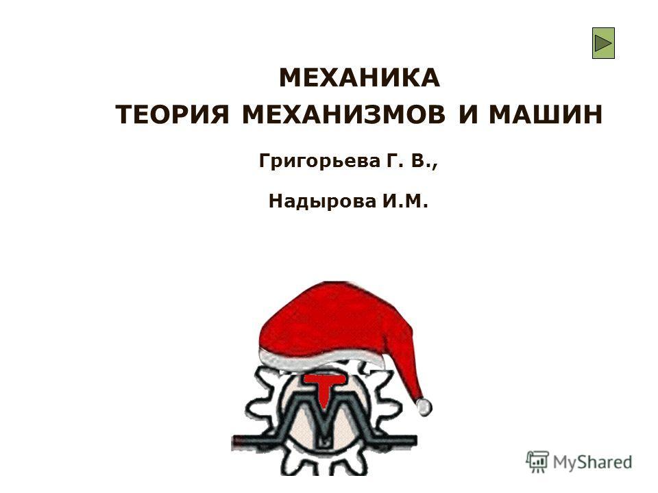 Григорьева Г. В., Надырова И.М. МЕХАНИКА ТЕОРИЯ МЕХАНИЗМОВ И МАШИН