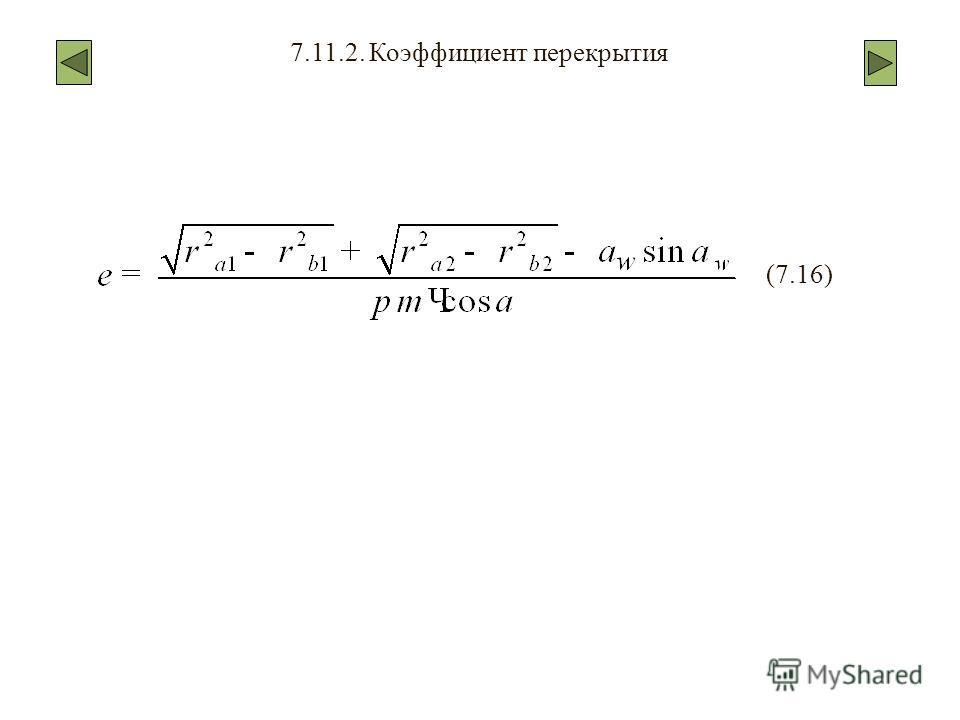 7.11.2. Коэффициент перекрытия (7.16)