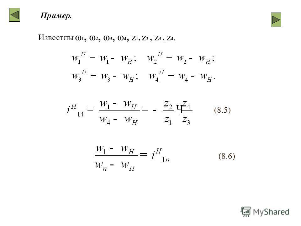 Пример. Известны ω 1, ω 2, ω 3, ω 4, z 1, z 2, z 3, z 4. (8.5) (8.6)