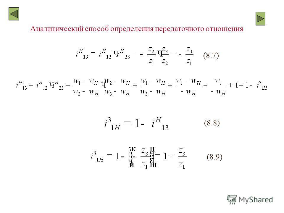 Аналитический способ определения передаточного отношения (8.7) (8.8) (8.9)