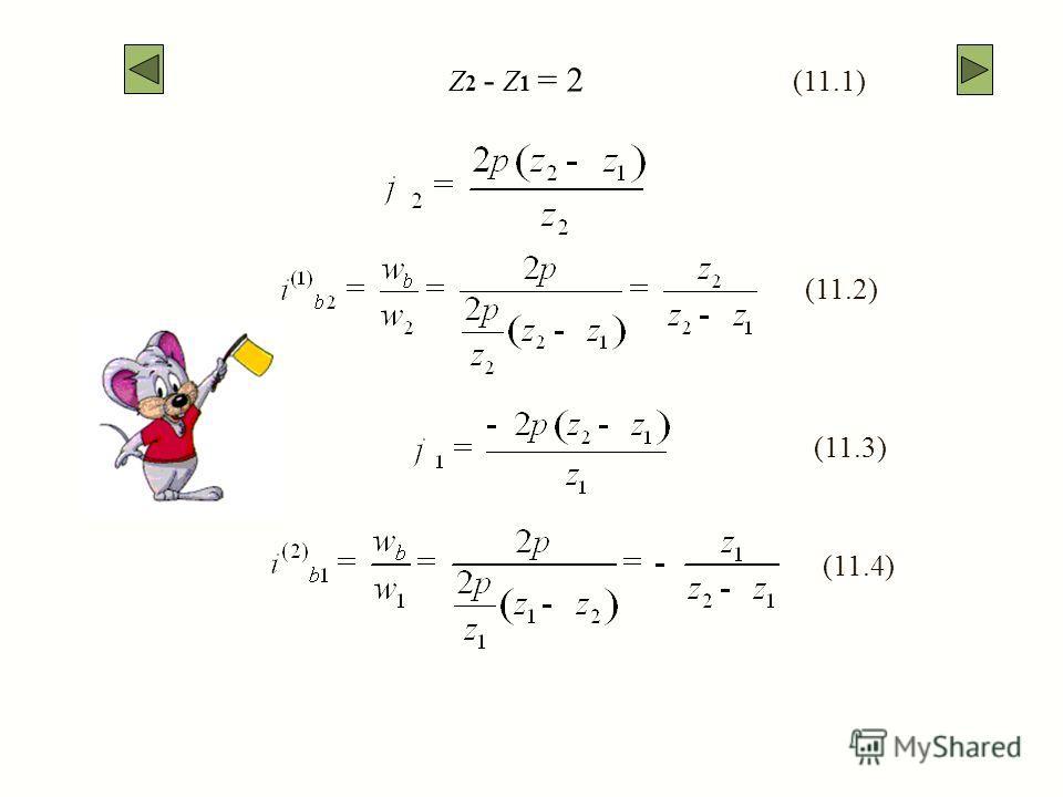 (11.2) (11.3) (11.4) (11.1) Z 2 - Z 1 = 2