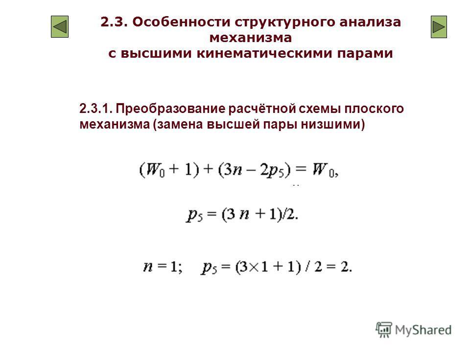 2.3. Особенности структурного анализа механизма с высшими кинематическими парами 2.3.1. Преобразование расчётной схемы плоского механизма (замена высшей пары низшими)