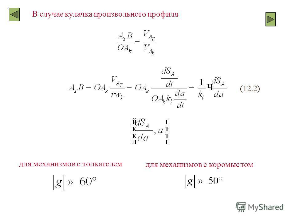 В случае кулачка произвольного профиля (12.2) для механизмов с толкателем для механизмов с коромыслом