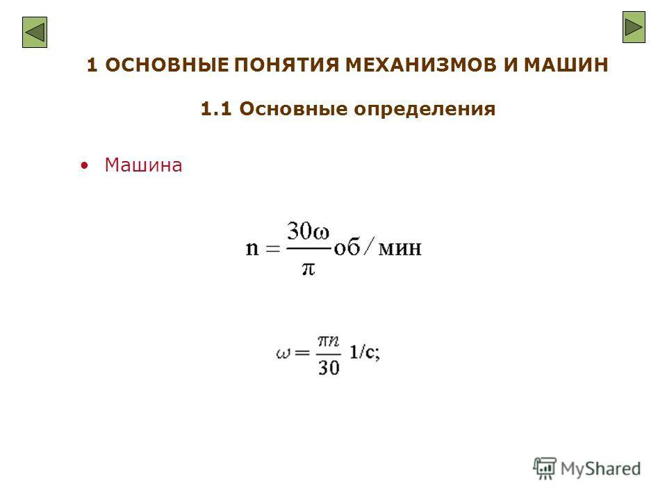 1 ОСНОВНЫЕ ПОНЯТИЯ МЕХАНИЗМОВ И МАШИН 1.1 Основные определения Машина