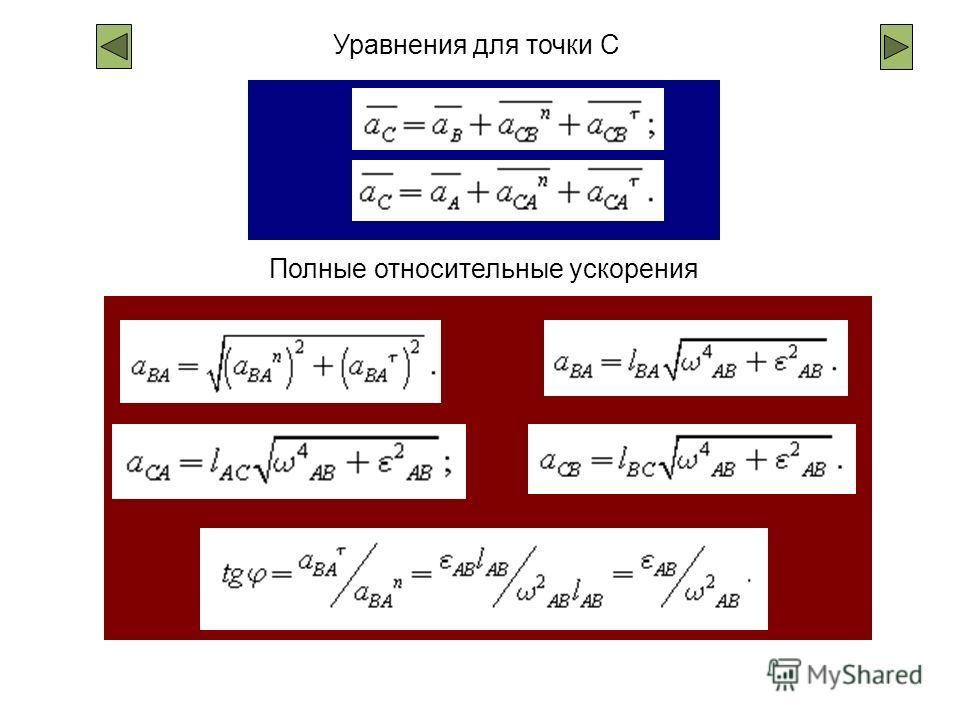 Уравнения для точки С Полные относительные ускорения
