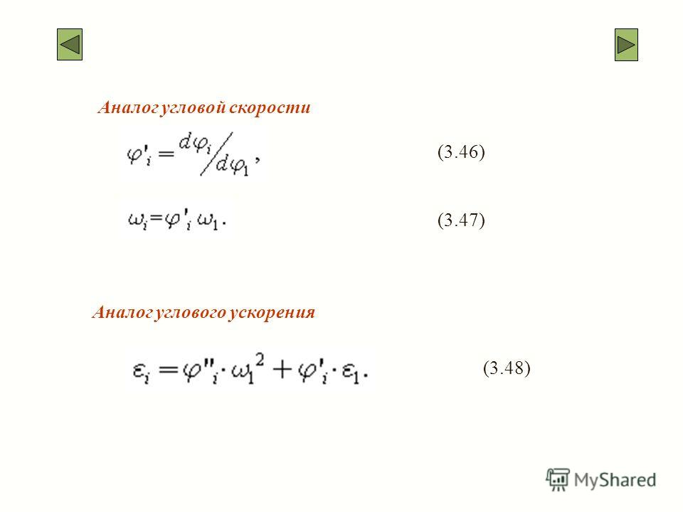 Аналог угловой скорости Аналог углового ускорения (3.46) (3.47) (3.48)