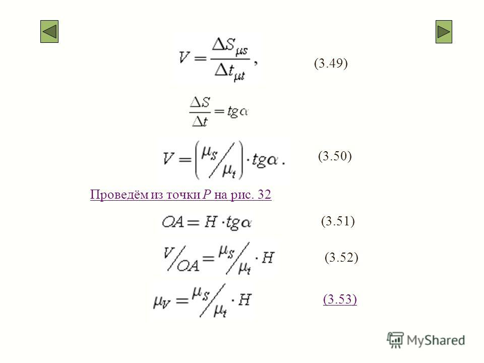 Проведём из точки Р на рис. 32 (3.49) (3.50) (3.51) (3.52) (3.53)