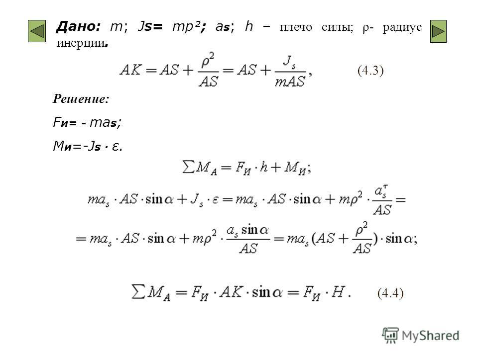 Дано: m; J S = mp²; a s ; h – плечо силы; ρ- радиус инерции. (4.3) Решение: F и= - ma s ; M и =-J s · ε. (4.4)