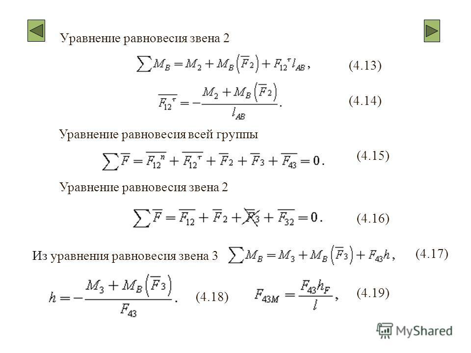 Уравнение равновесия звена 2 Уравнение равновесия всей группы Уравнение равновесия звена 2 (4.13) (4.14) (4.15) (4.18) Из уравнения равновесия звена 3 (4.16) (4.17) (4.19)