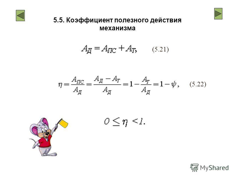 5.5. Коэффициент полезного действия механизма (5.21) (5.22)