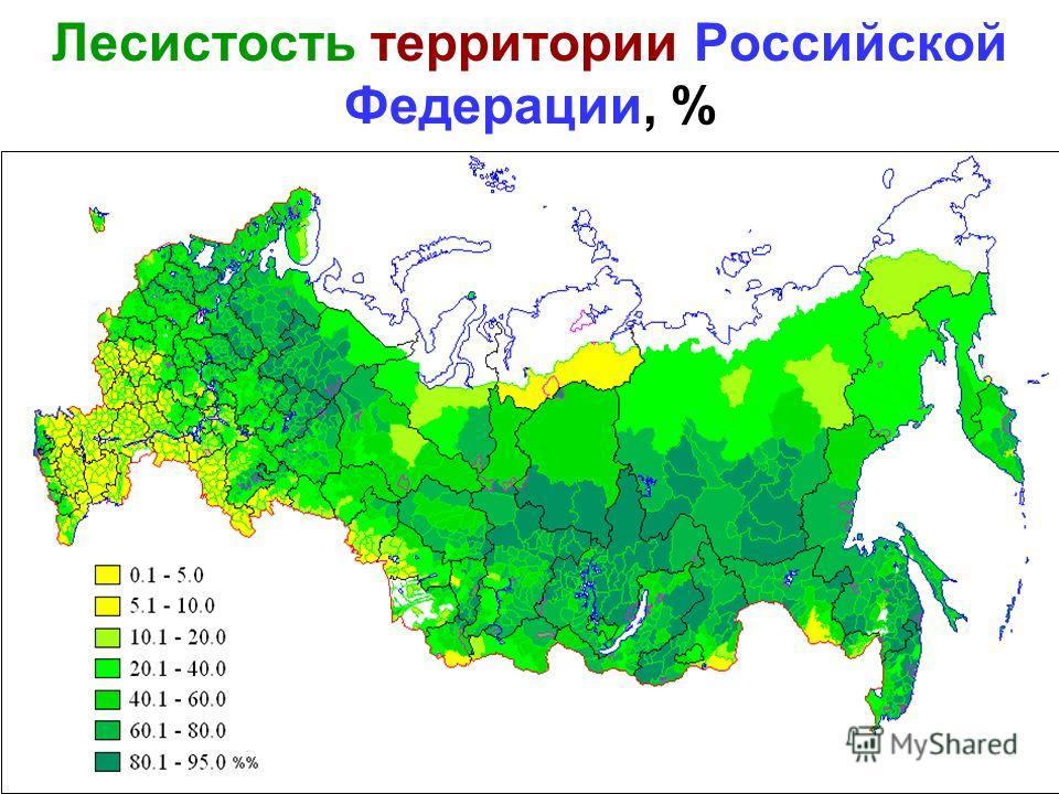 Лесистость территории Российской Федерации, %