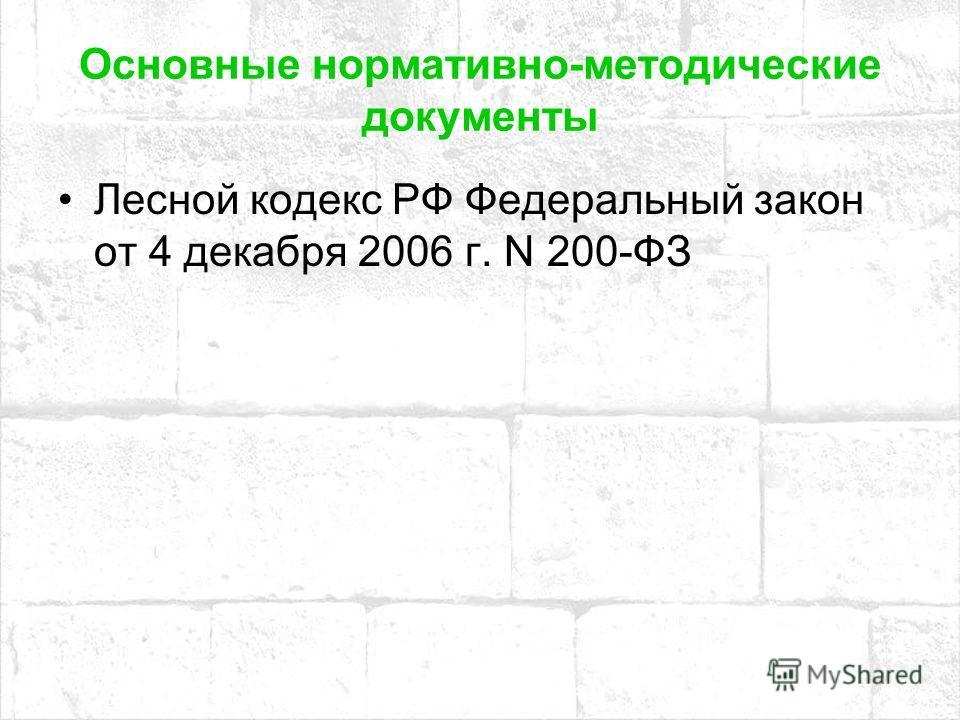 Основные нормативно-методические документы Лесной кодекс РФ Федеральный закон от 4 декабря 2006 г. N 200-ФЗ