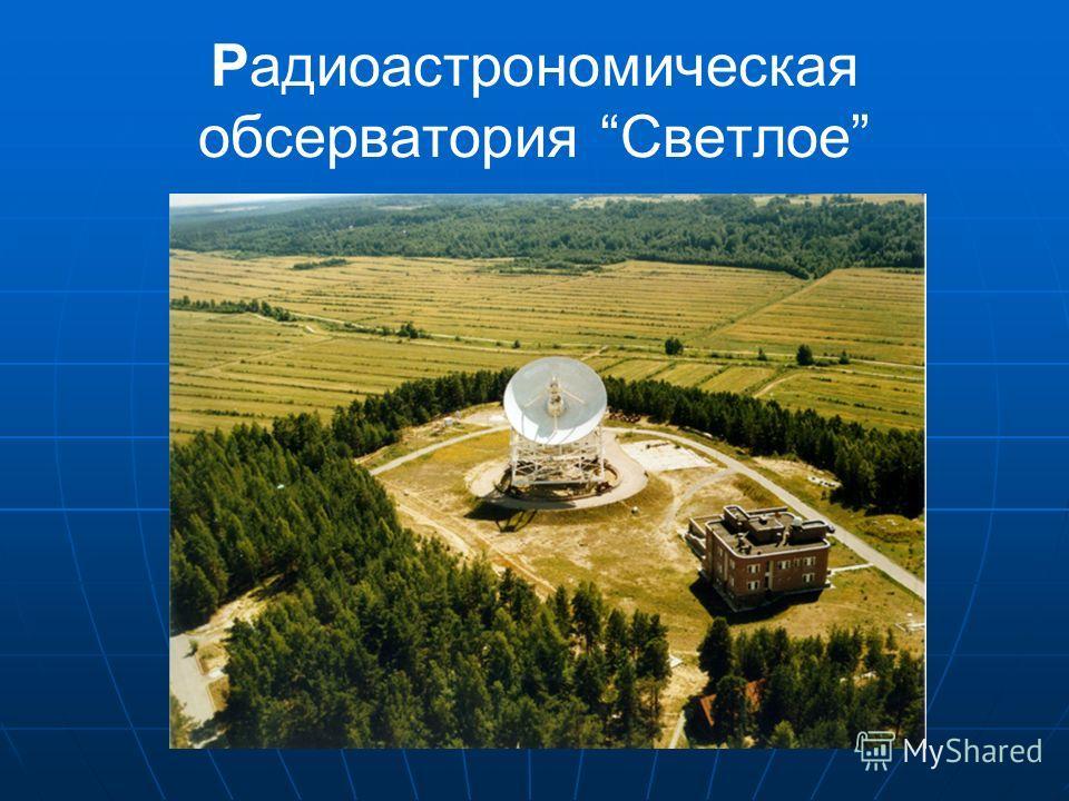 Радиоастрономическая обсерватория Светлое