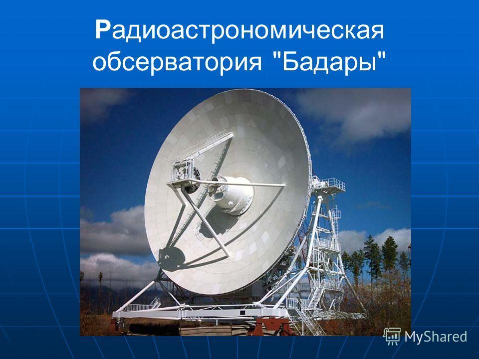 Радиоастрономическая обсерватория Бадары
