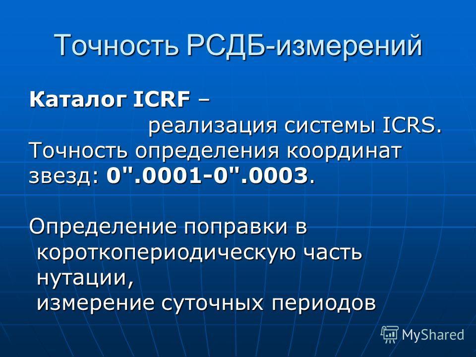 Точность РСДБ-измерений Каталог ICRF – реализация системы ICRS. реализация системы ICRS. Точность определения координат звезд: 0