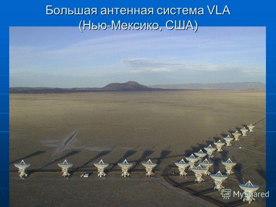 Большая антенная система VLA (Нью-Мексико, США)