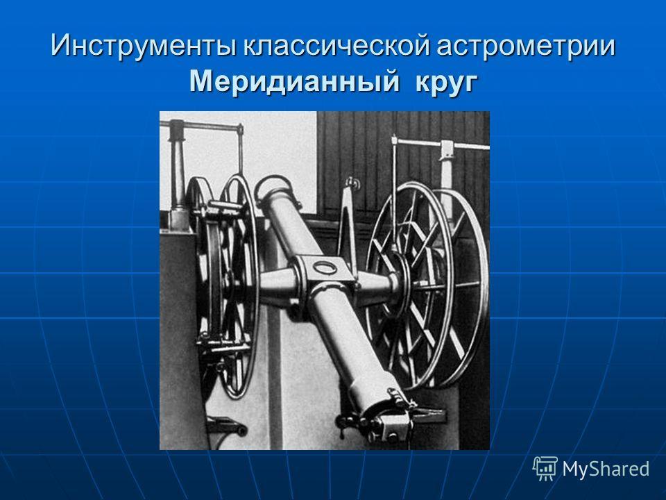 Инструменты классической астрометрии Меридианный круг