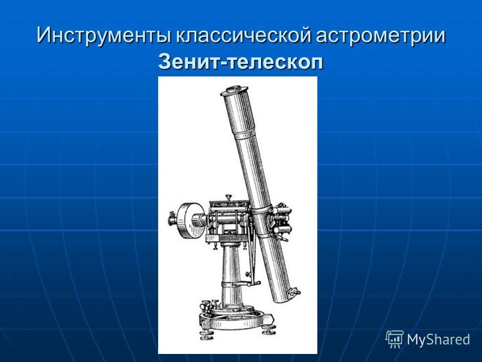 Инструменты классической астрометрии Зенит-телескоп