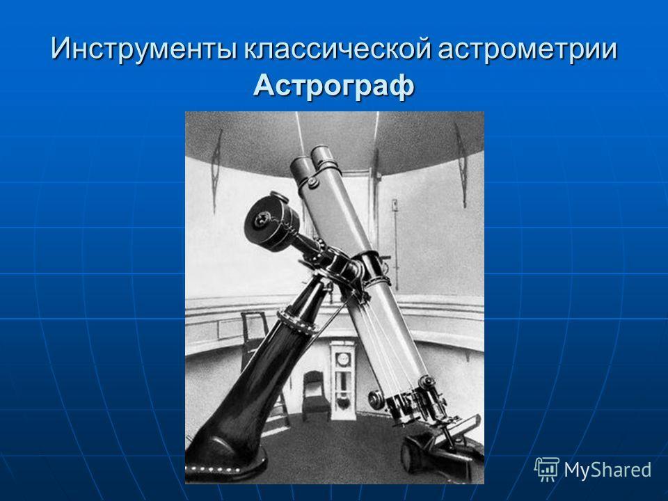 Инструменты классической астрометрии Астрограф