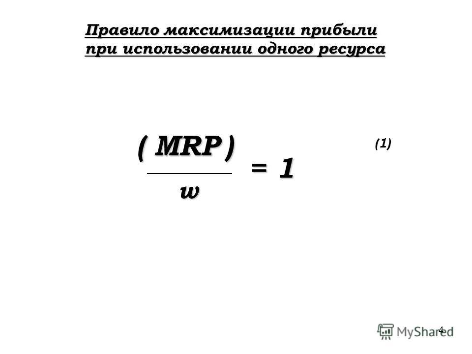 4 Правило максимизации прибыли при использовании одного ресурса ( MRP ) w = 1 (1)