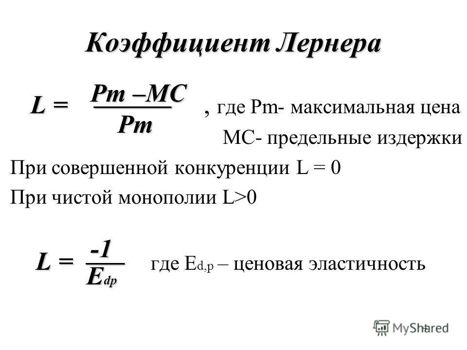 4 Коэффициент Лернера L = –– L = ––, где Pm- максимальная цена МC- предельные издержки При совершенной конкуренции L = 0 При чистой монополии L>0 L = – L = – где E d,p – ценовая эластичность Pm –MC Pm E dp
