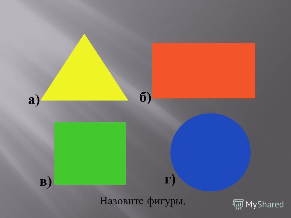 Назовите фигуры. а) б) в) г)