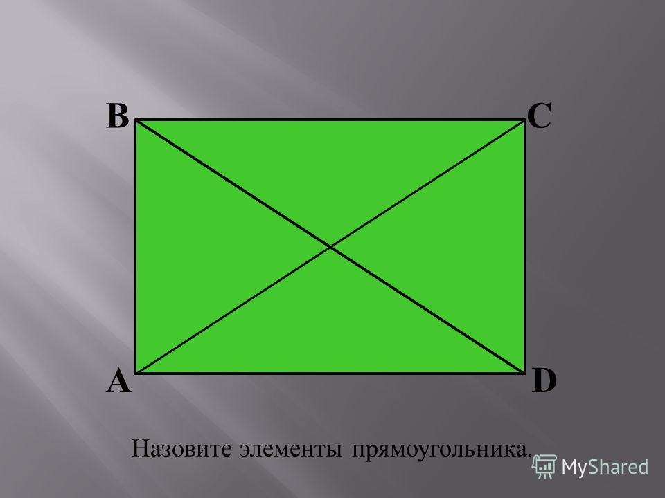 Назовите элементы прямоугольника. А ВС D