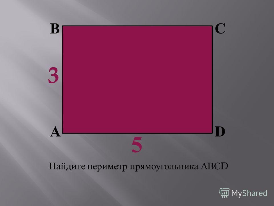 Найдите периметр прямоугольника АВС D А ВС D 3 5