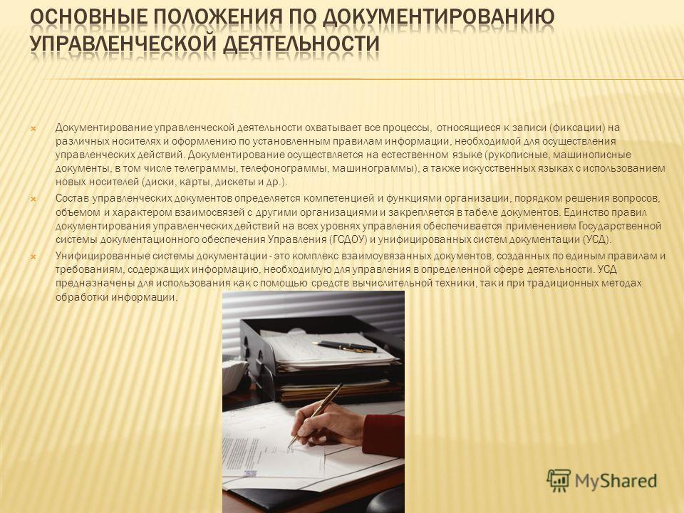 Документирование управленческой деятельности охватывает все процессы, относящиеся к записи (фиксации) на различных носителях и оформлению по установленным правилам информации, необходимой для осуществления управленческих действий. Документирование ос