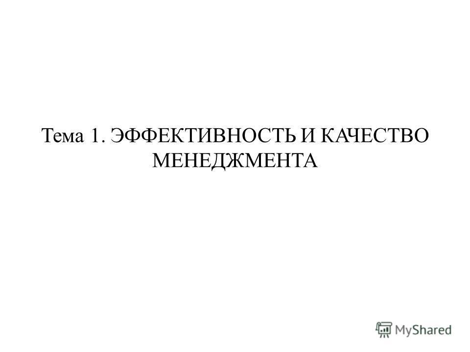 Тема 1. ЭФФЕКТИВНОСТЬ И КАЧЕСТВО МЕНЕДЖМЕНТА