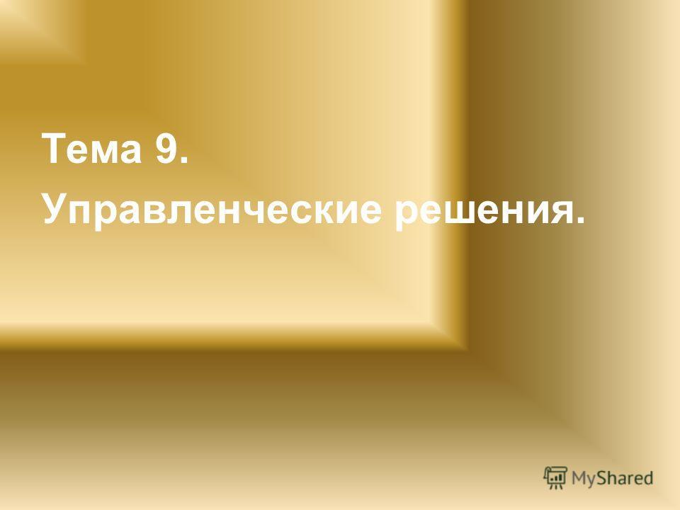 Тема 9. Управленческие решения.