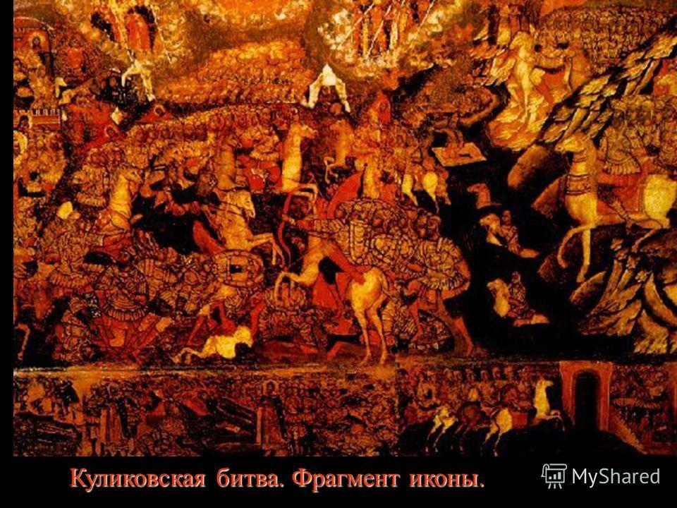 Перед Куликовской битвой Куликовская битва. Фрагмент 19в.