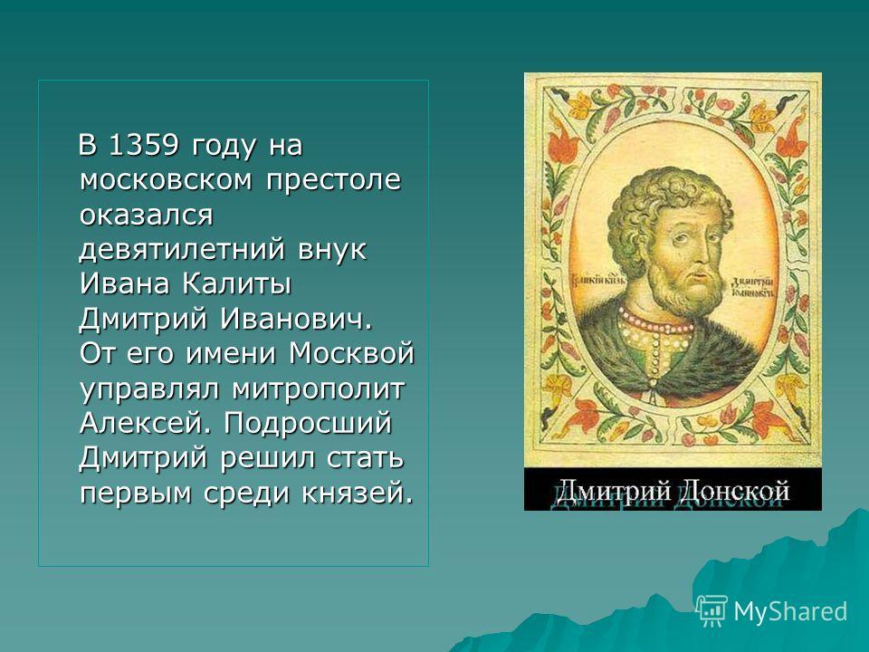 Похвала великому князю Дмитрию Ивановичу и брату его князю Владимиру Андреевичу.