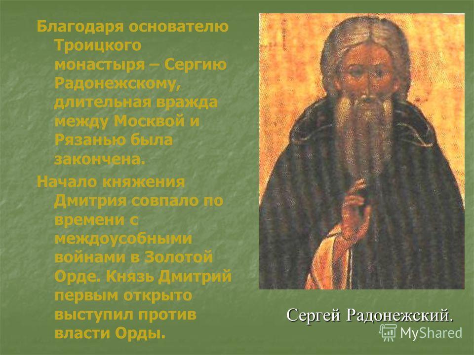 В 1359 году на московском престоле оказался девятилетний внук Ивана Калиты Дмитрий Иванович. От его имени Москвой управлял митрополит Алексей. Подросший Дмитрий решил стать первым среди князей. В 1359 году на московском престоле оказался девятилетний