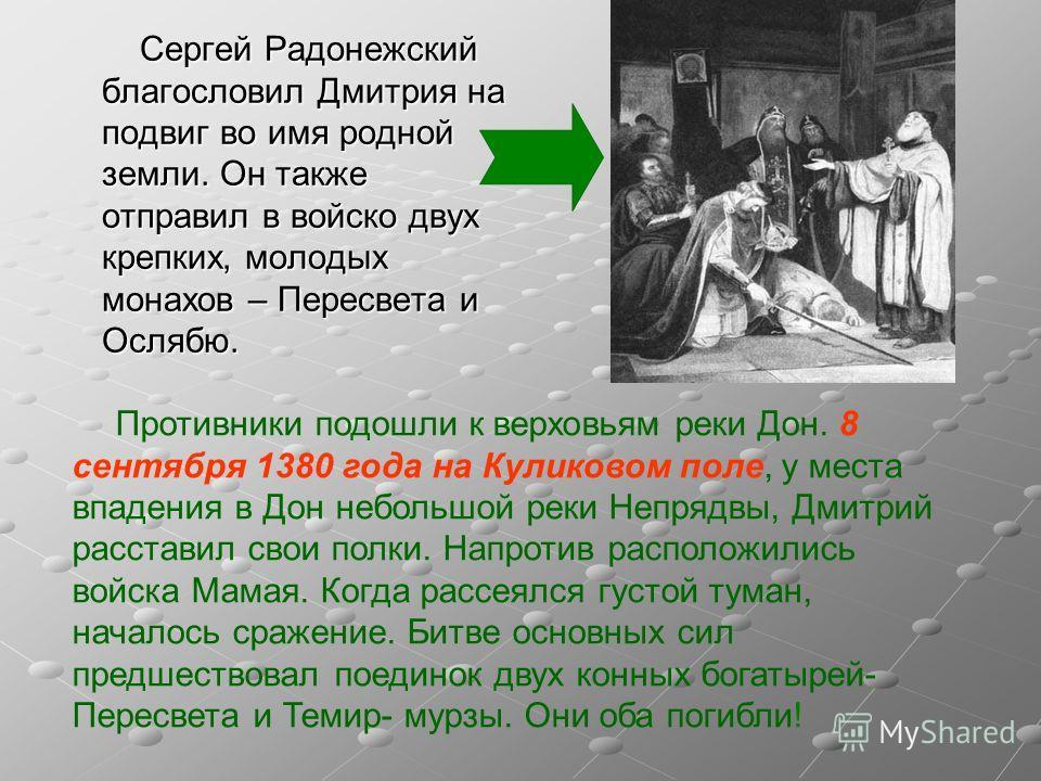 Куликовская битва. Наиболее сильный ордынский темник Мамай понял, что Орда может потерять свою власть над Русью. В 1380 году он собрал огромное войско – по разным данным, от 100 до 250 тысяч человек. О продвижении войск Мамая Дмитрий узнал из донесен
