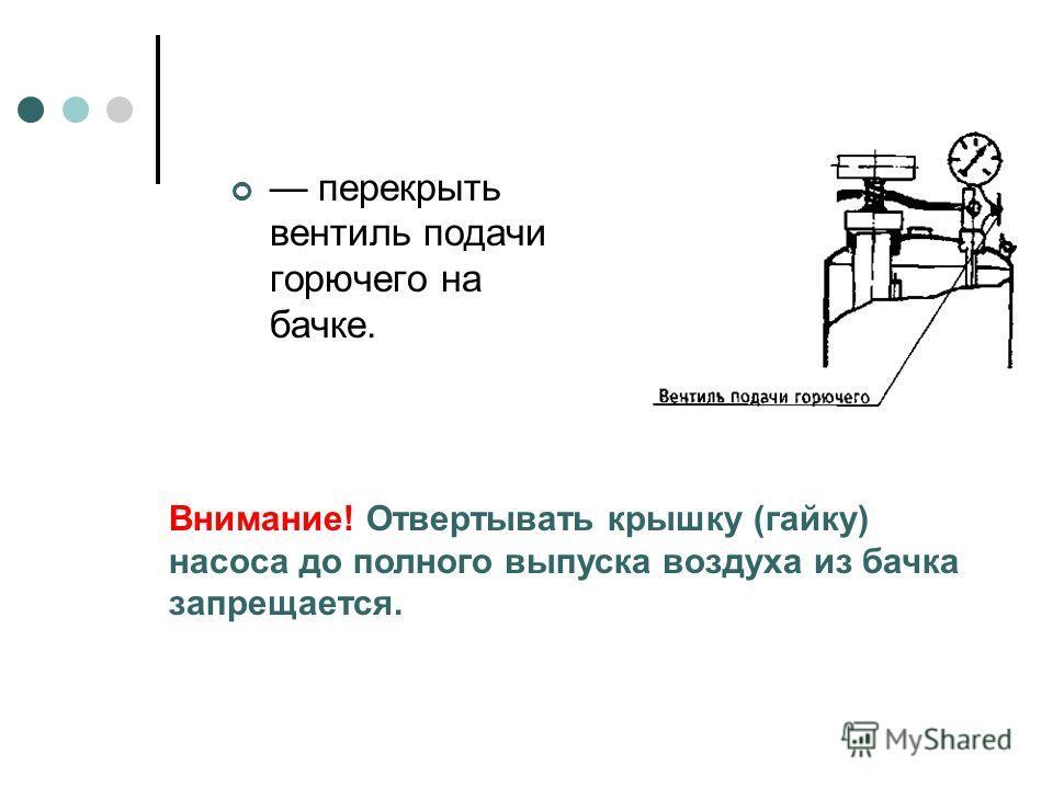перекрыть вентиль подачи горючего на бачке. Внимание! Отвертывать крышку (гайку) насоса до полного выпуска воздуха из бачка запрещается.