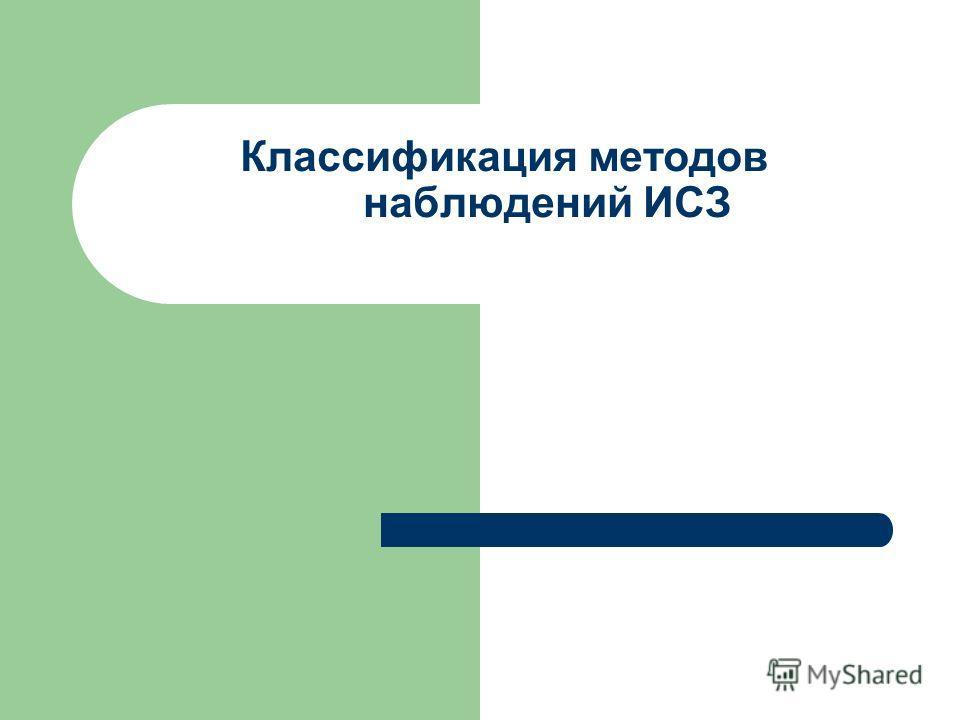 Классификация методов наблюдений ИСЗ