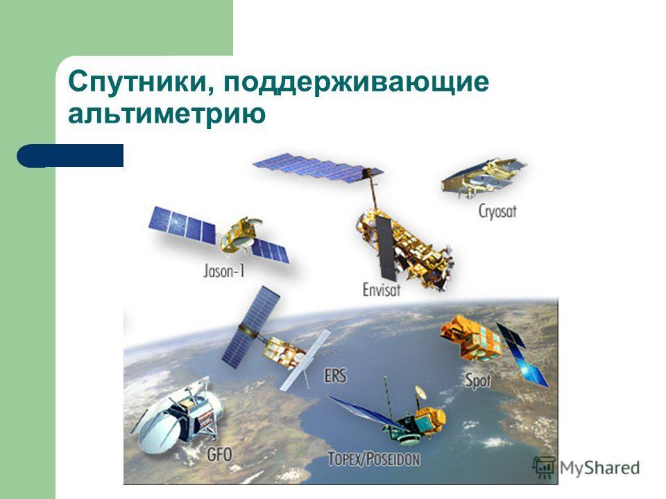 Спутники, поддерживающие альтиметрию