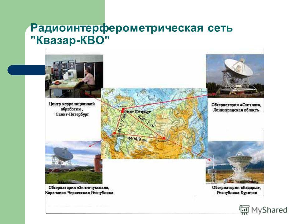 Радиоинтерферометрическая сеть Квазар-КВО