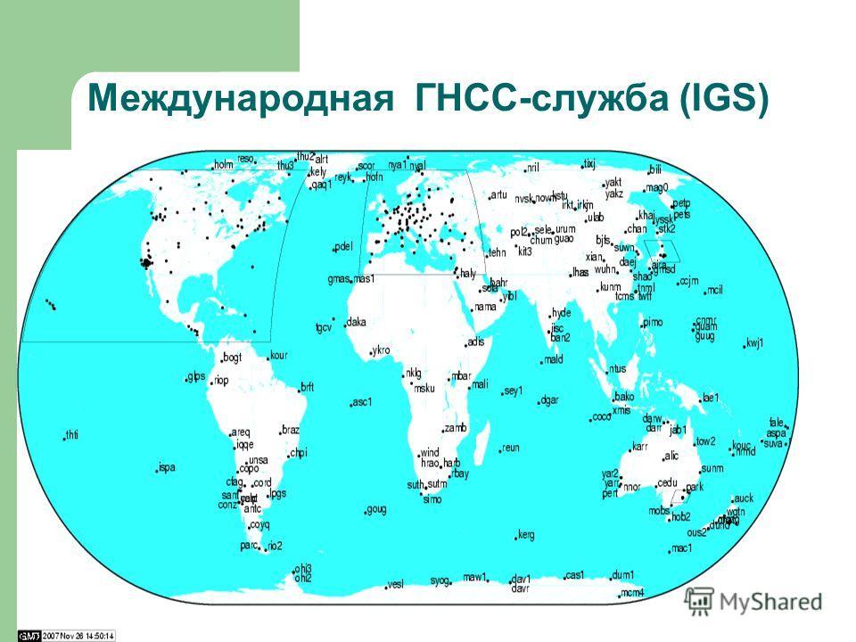 Международная ГНСС-служба (IGS)