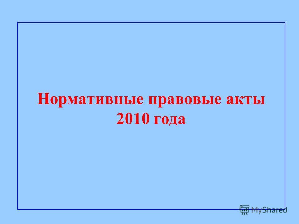 Нормативные правовые акты 2010 года