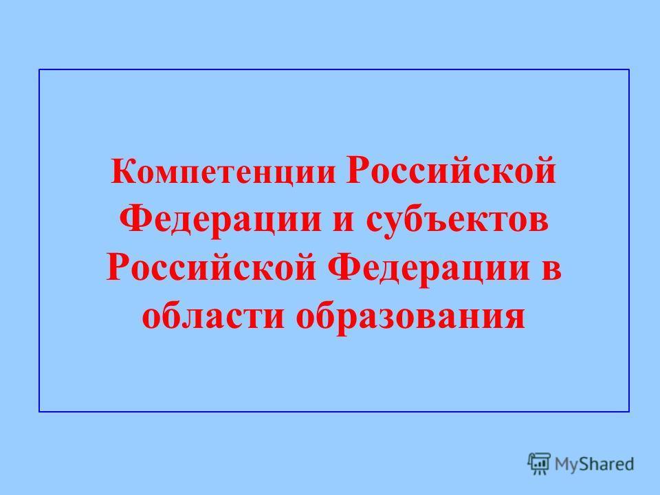 Компетенции Российской Федерации и субъектов Российской Федерации в области образования