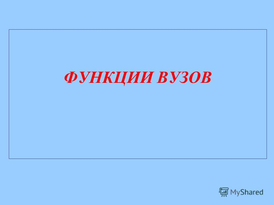 ФУНКЦИИ ВУЗОВ