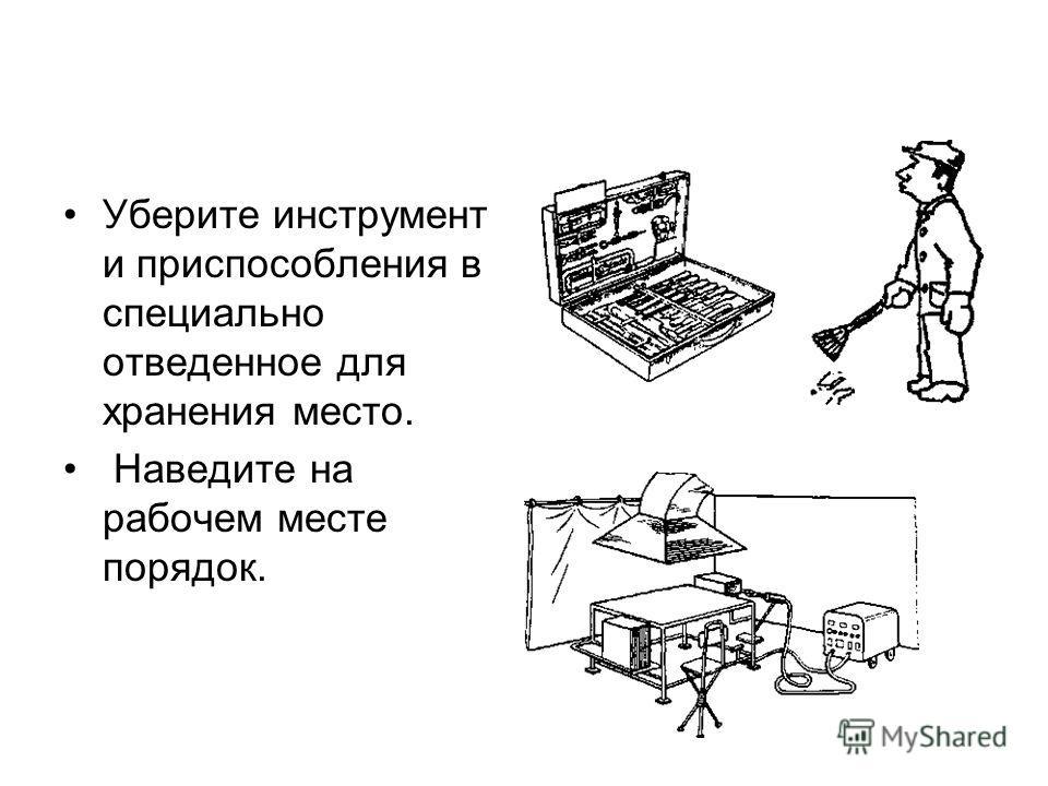 Правила безопасности при уходе с работы