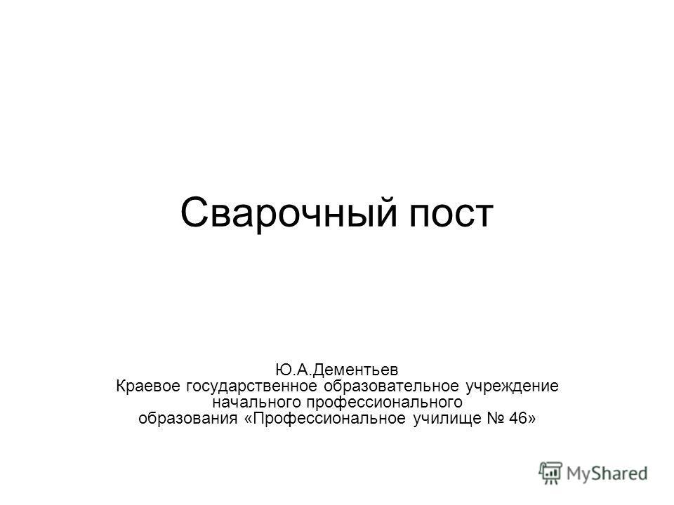 Презентация Кислородная Резка