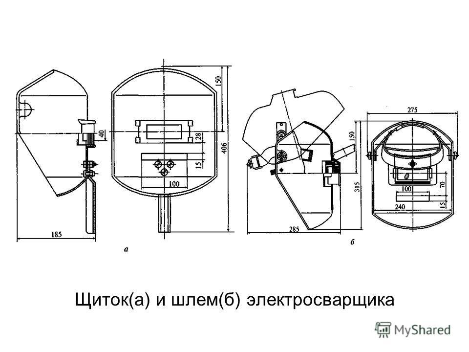 Щиток(а) и шлем(б) электросварщика