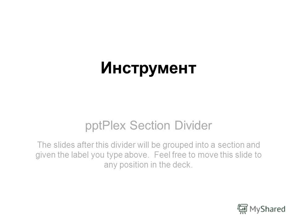 pptPlex Section Divider Инструмент The slides after this divider will be grouped into a section and given the label you type above. Feel free to move this slide to any position in the deck.